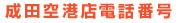 成田空港店電話番号