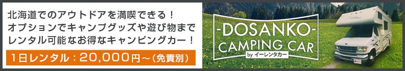 道産子キャンピングカーレンタル